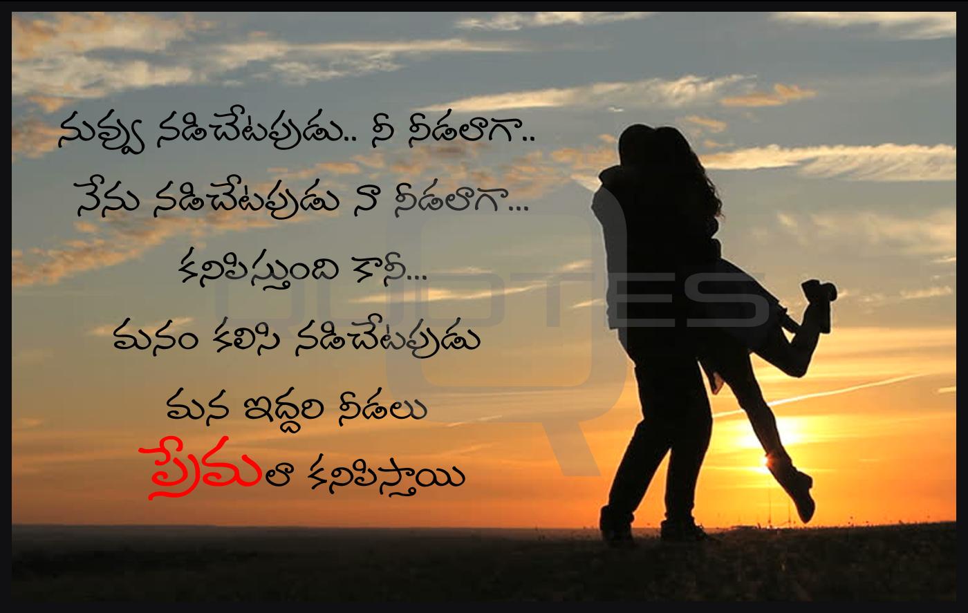 Love Feeling Quotes In Telugu: Romanctic Love Quotes And Feelings Telugu Quotes Images