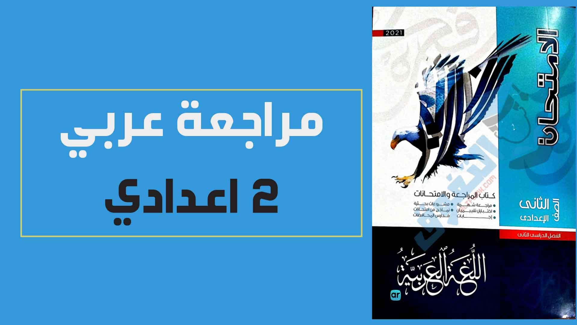 تحميل كتاب الامتحان فى اللغة العربية للصف الثانى الاعدادى الترم الثانى 2021 pdf ( كتاب المراجعة المستمرة والامتحانات)