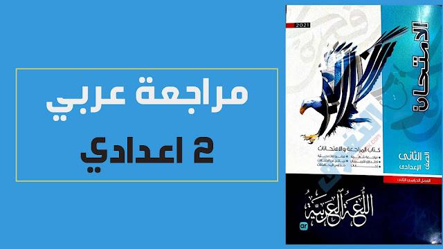 تحميل كتاب الامتحان فى اللغة العربية للصف الثانى الاعدادى الترم الثانى 2021 pdf