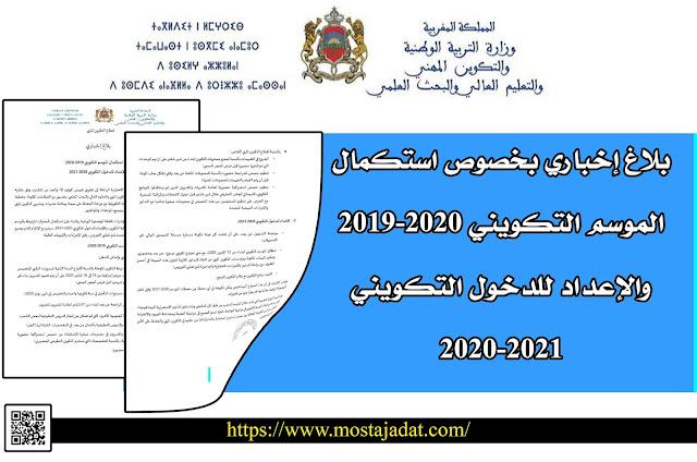 بلاغ إخباري بخصوص استكمال الموسم التكويني 2019-2020 والإعداد للدخول التكويني 2020-2021.