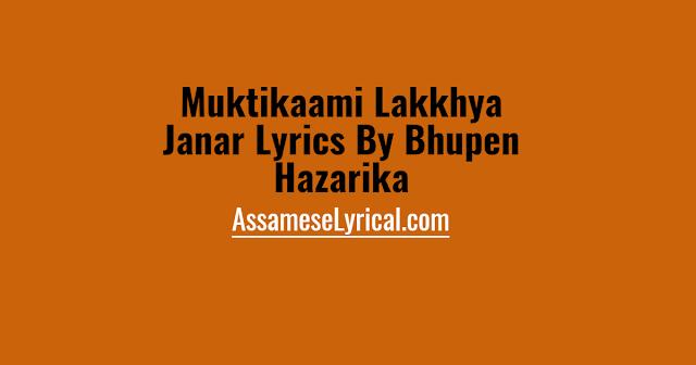 Muktikaami Lakkhya Janar Lyrics
