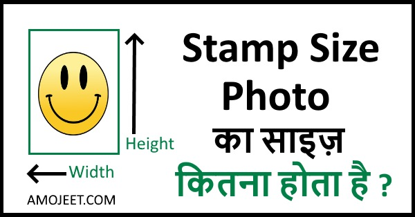 stamp-size-photo-size-in-centimeter-mm-inch