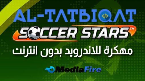 تحميل لعبة كرة القدم Soccer Stars مهكرة للاندرويد بدون انترنت