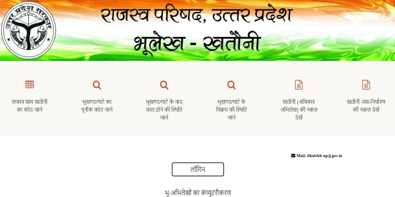 UP Bhulekh   उत्तर प्रदेश भूलेख ऑनलाइन खसरा खतौनी नकल जमाबंदी, Land Record
