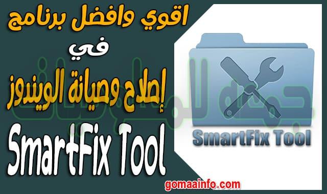 تحميل برنامج إصلاح وصيانة الويندوز | SmartFix Tool 2.2.5