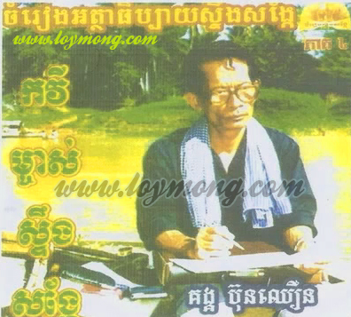 Commentary Oldy Song: Track 04 (Steung Songke)