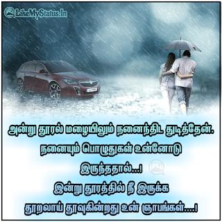 Malai tamil love quote