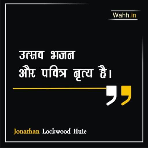 joyous celebration quotes in hindi