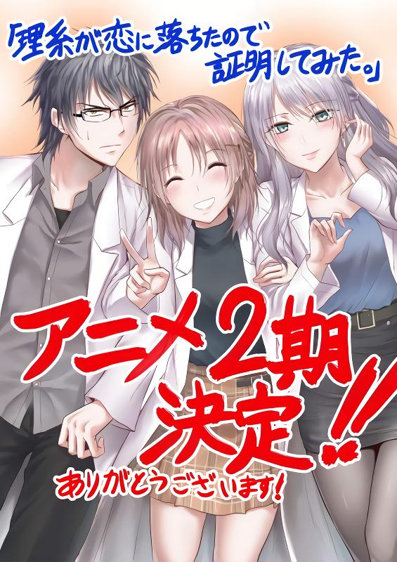 Rikei ga Koi ni Ochita no de Shoumei shitemita. 2nd Season