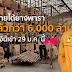 ประกันรายได้ยางพารา จ่ายแล้วกว่า 6,000 ล้านบาท งวดใหม่เงินเข้า 29 ม.ค. นี้ เดินหน้ามาตรการดึงยางออกจากตลาด ผลักดันราคาให้มีเสถียรภาพ