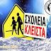 ΔΗΜΟΣ ΦΛΩΡΙΝΑΣ : Σχολεία ΚΛΕΙΣΤΑ Τρίτη 20 Νοεμβρίου
