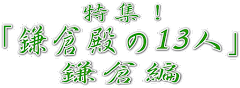 特集!「鎌倉殿の13人」鎌倉編