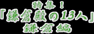 特集!「鎌倉殿の13人」〜鎌倉編〜