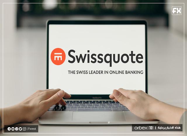 سويسكوت Swissquote تطلق شهادة البيتكوين Bitcoin Active 2.0 Mini