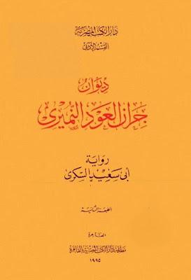 ديوان جران العود النميري رواية أبي سعيد السكري (دار الكتب المصرية) , pdf