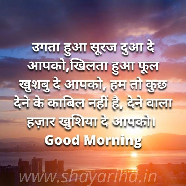 Romantic Good morning Shayari for Girlfriend in Hindi