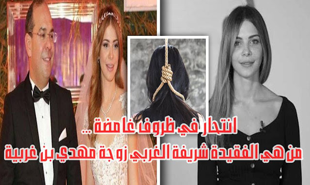 تونس: من هي الفقيدة شريفة الغربي زوجة مهدي بن غربية !