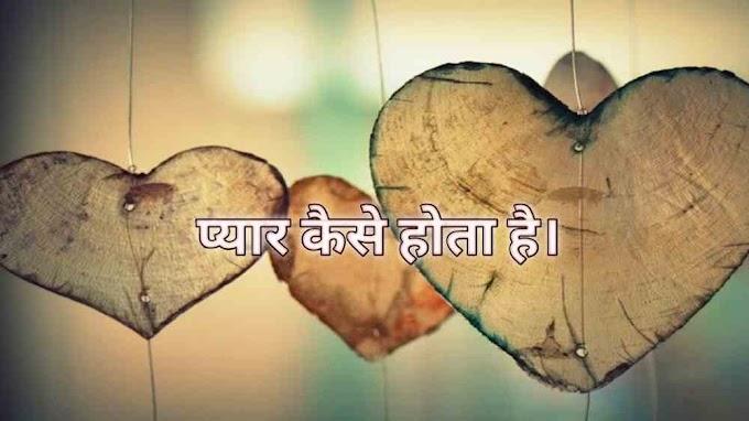 प्यार कैसे होता है? और प्यार कैसे करते हैं