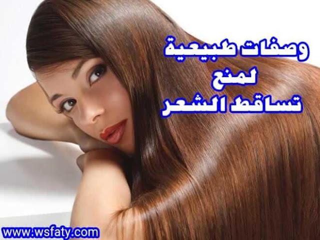 وصفات طبيعية لمنع سقوط الشعر