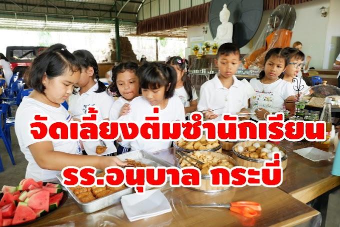 กระบี่ติ่มซำ ไสไทย จัดเลี้ยงติ่มซำเด็กนักเรียนโรงเรียนอนุบาล กระบี่