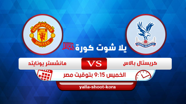 crystal-palace-fc-vs-manchester-united