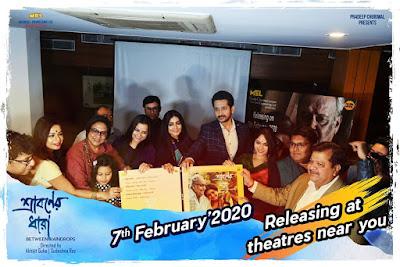 Sraboner Dhara Bengali Movie