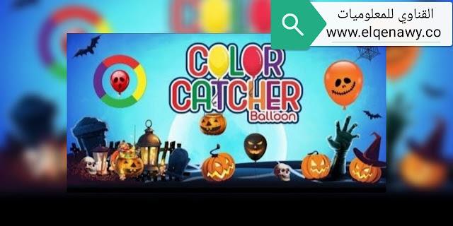 """Color Catcher Balloon"""