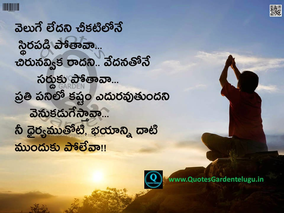 Best Telugu inspirational quotes - Best Inspirational Telugu Quotes - Inspirational Telugu Quotes - Best Telugu quotes -