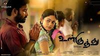 Ulkuthu Full Movie Online