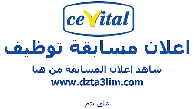 إعلان توظيف بشركة سيفيتال Cevital - ماي cevital recrutement 2019