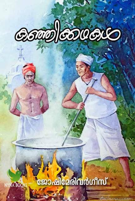 കഞ്ഞിക്കഥകള് (Malayalam stories - Paperback) by ജോഷി മേരി വര്ഗീസ്