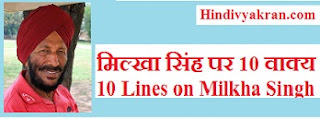 10 Lines on Milkha Singh in Hindi