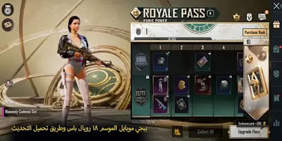 SEASON 18 ROYALE PASS