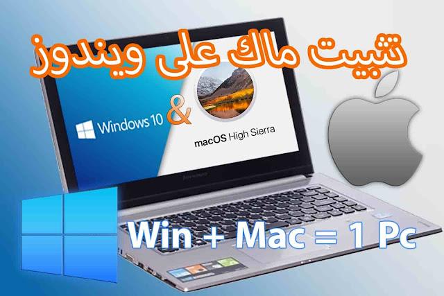 تثبيت نظام ماك 10.13.6 macOS High Sierra على  ويندوزWindows  كنظام وهمي