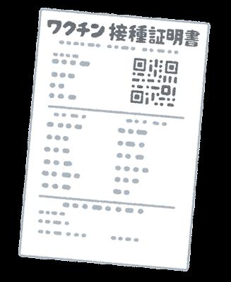 ワクチンパスポートのイラスト