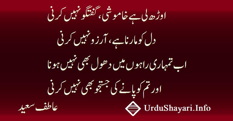 best heart touching shayari Aarzoo Nahi Karni Beautiful Lines By Atif Saeed - 2 lines image