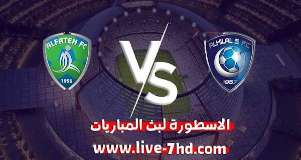 مشاهدة مباراة الهلال والفتح بث مباشر الاسطورة لبث المباريات بتاريخ 03-12-2020 في الدوري السعودي