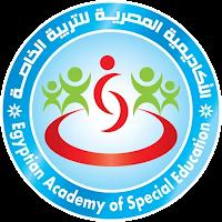 لوجو الأكاديمية المصرية للتربية الخاصة