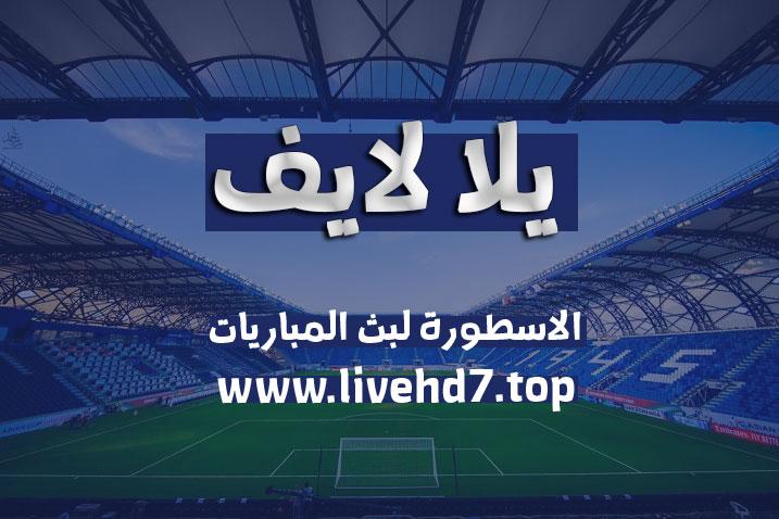 yalla live | يلا لايف | مباريات اليوم بث مباشر علي موقع يلا لايف