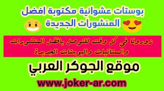 بوستات عشوائية مكتوبة افضل المنشورات الجديدة - موقع الجوكر العربي
