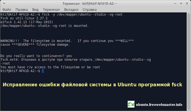Исправление ошибки файловой системы в Ubuntu программой fsck