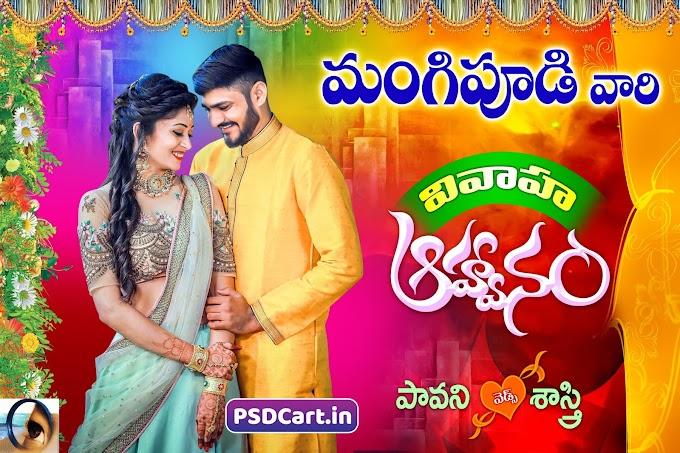 Telugu New 2021 Marriage Flex Banner Designs psd Download
