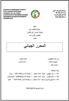 مذكرة ماستر: المحرر الجبائي PDF