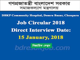 DBKP Community Hospital Job Circular 2018