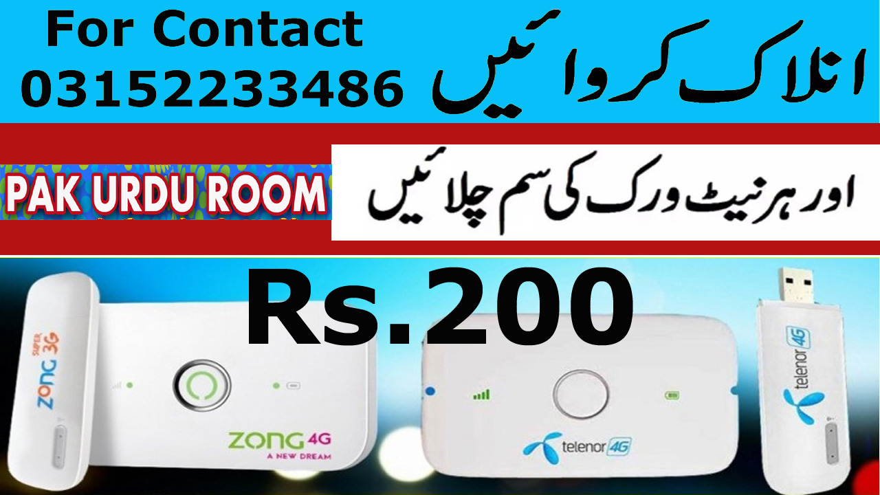 Pak Urdu Room: Unlock Zong and Telenor 4G Wifi Devices