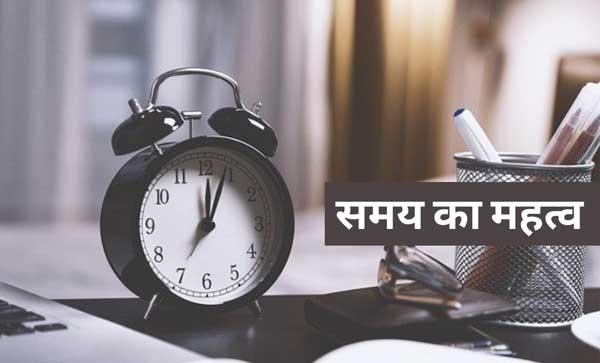 समय का महत्व पर निबंध | Samay Ka Mahatva Essay in Hindi