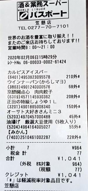 酒&業務スーパー 笠懸店 2020/2/6 のレシート