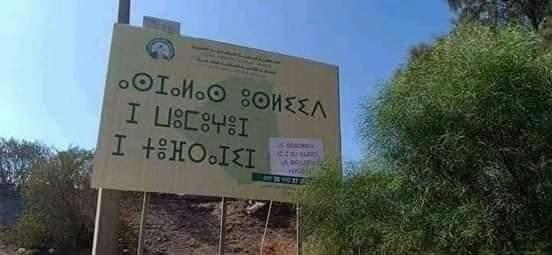 لافتة مكتوبة بالامازيغية تيفيناغ