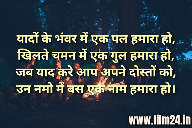 Dosti Story in Hindi
