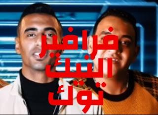 كلمات اغنيه فرافير التيك توك مودي امين عمر id